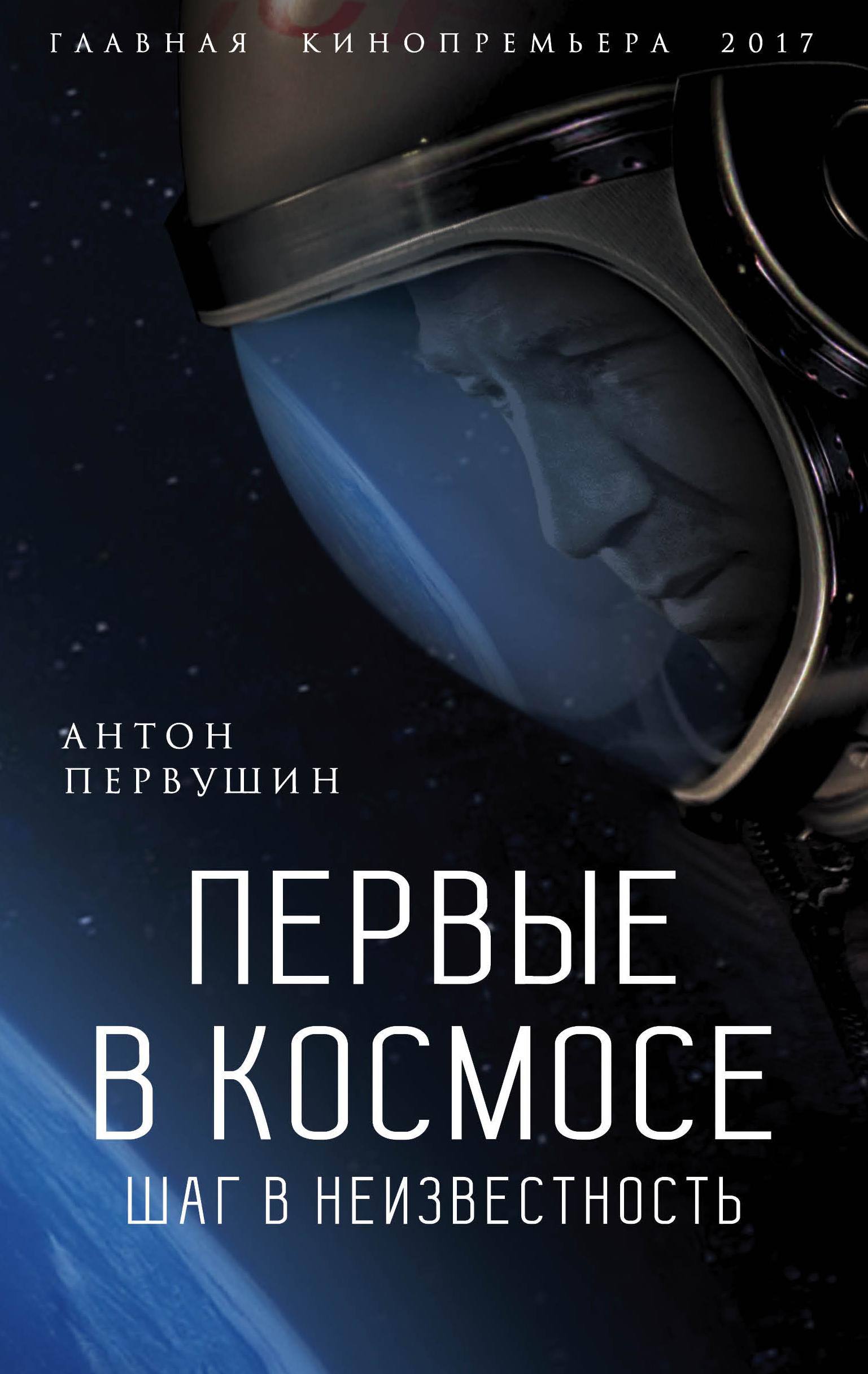 Первые в космосе. Шаг в неизвестность. Антон Первушин