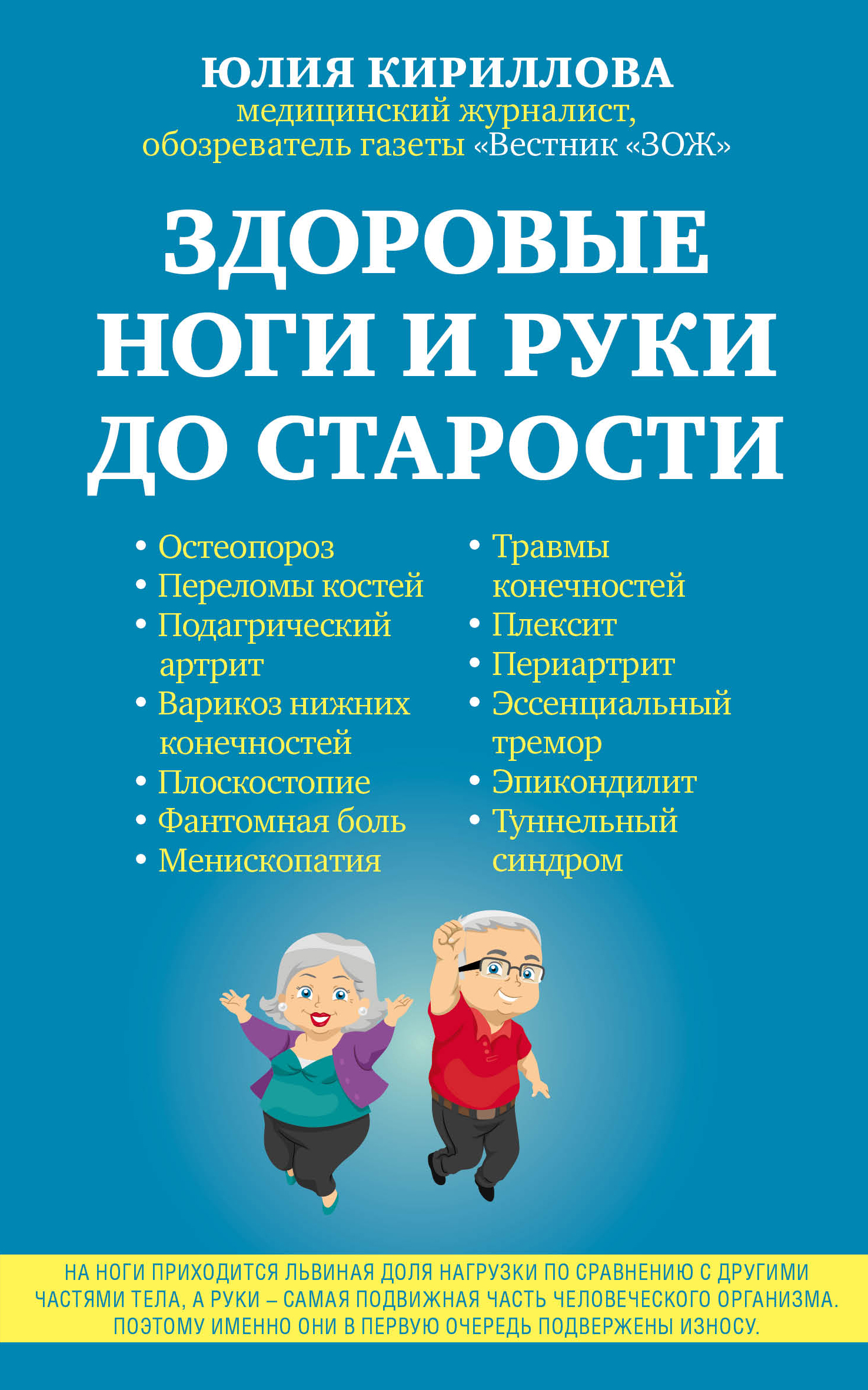 Юлия Кириллова Здоровые ноги и руки до старости