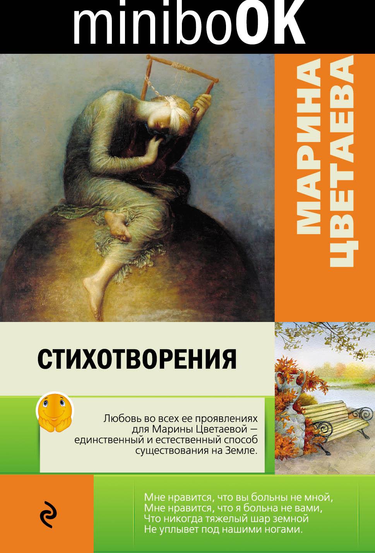 М. И. Цветаева Стихотворения 1с познавательная коллекция энциклопедия цветаева м