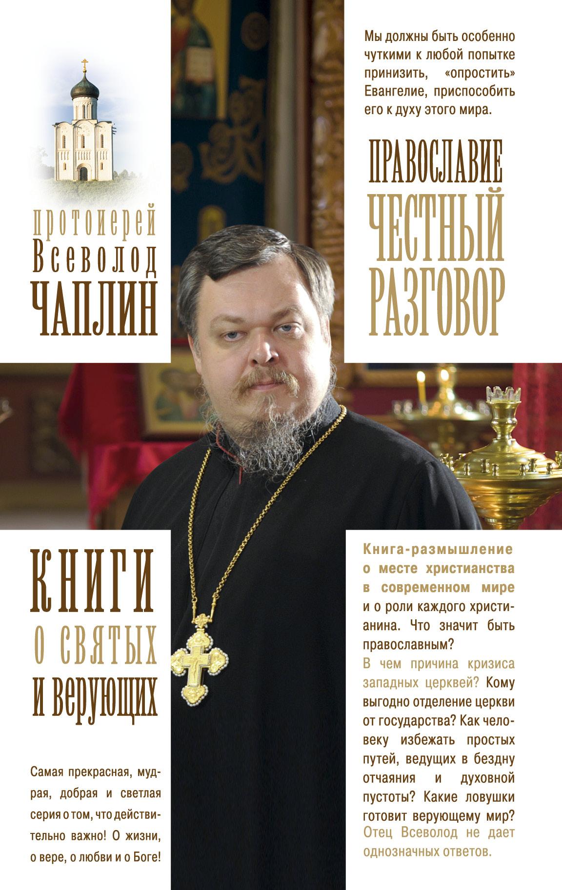 Православие. Честный разговор. Протоиерей Всеволод Чаплин