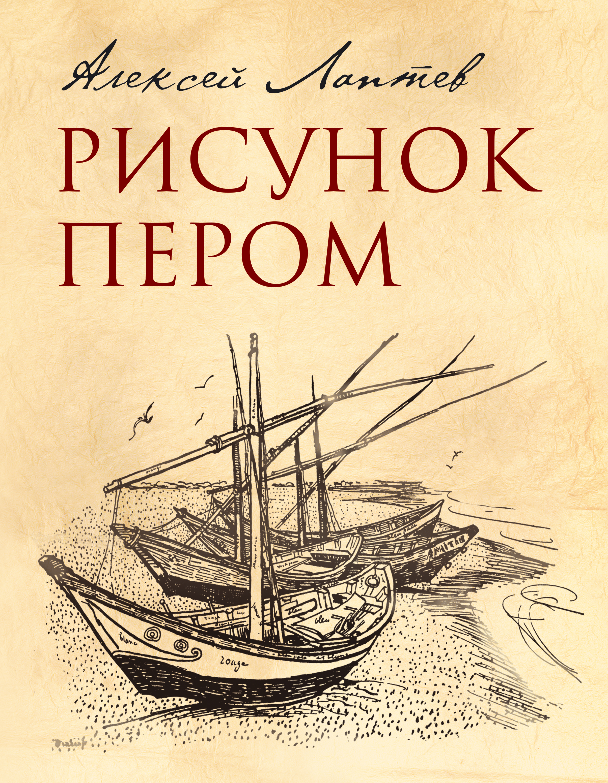 Алексей Лаптев Рисунок пером удар отточенным пером