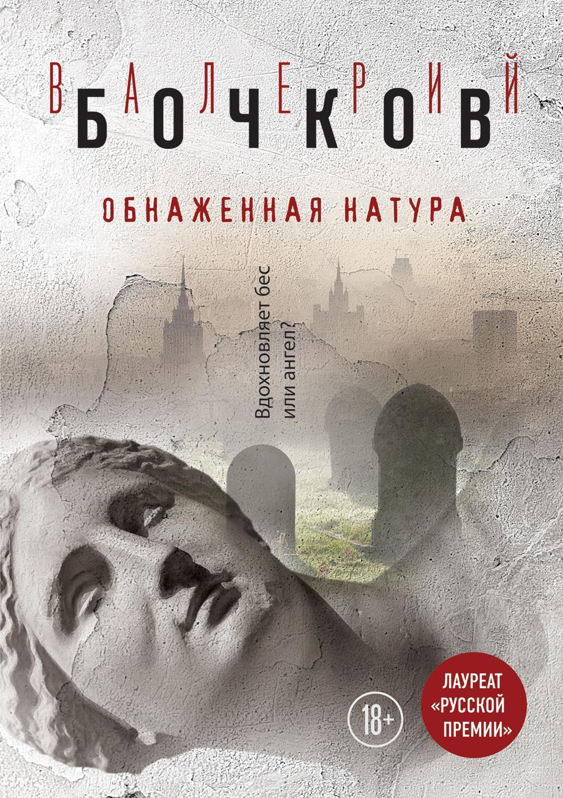 Валерий Бочков Обнаженная натура