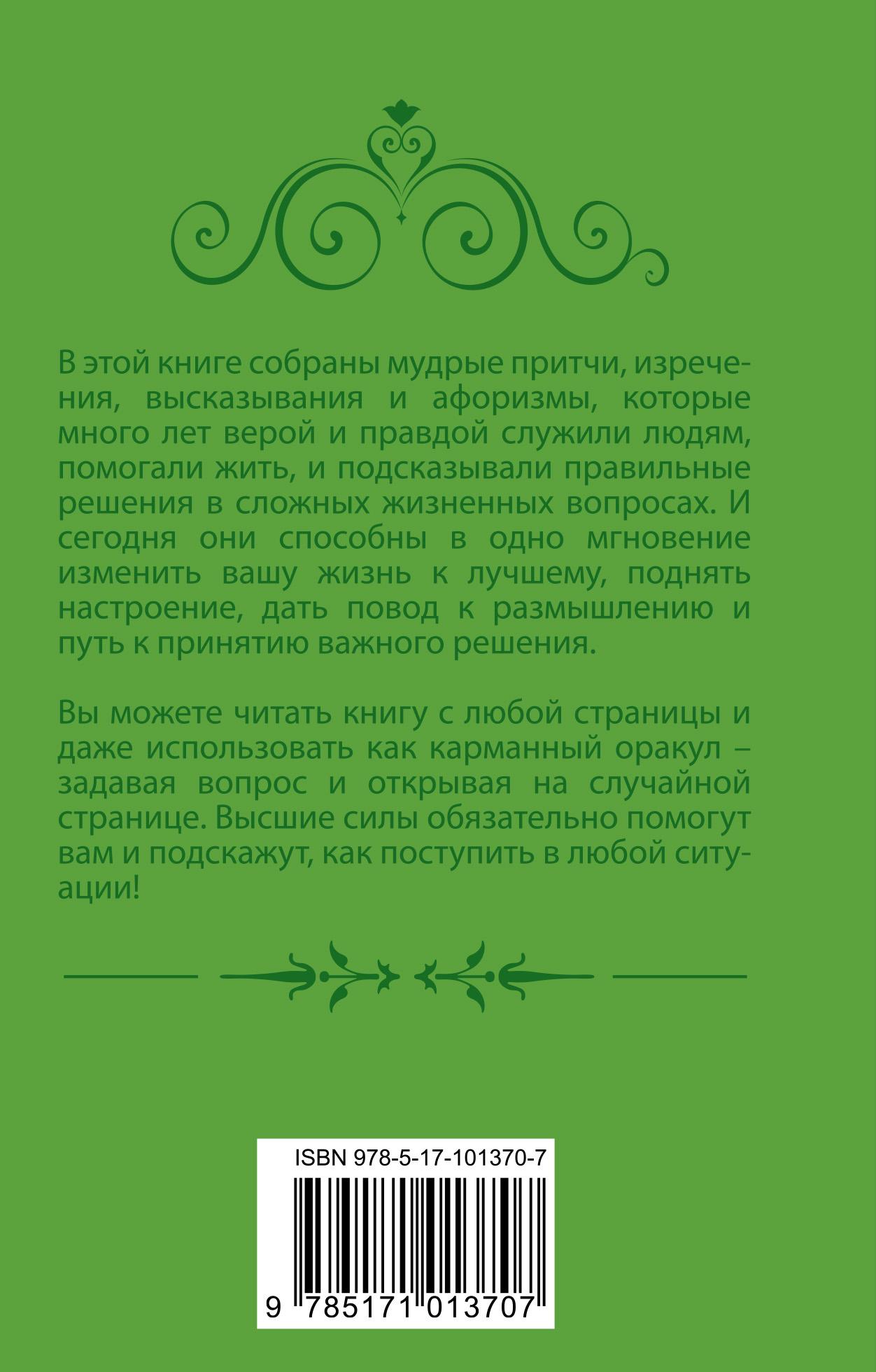 Книга 2835 слов мудрости