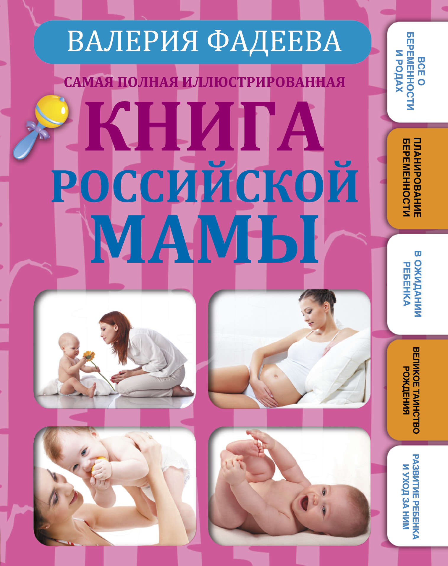Валерия Фадеева Самая полная иллюстрированная книга российской мамы в борисов самая загадочная книга