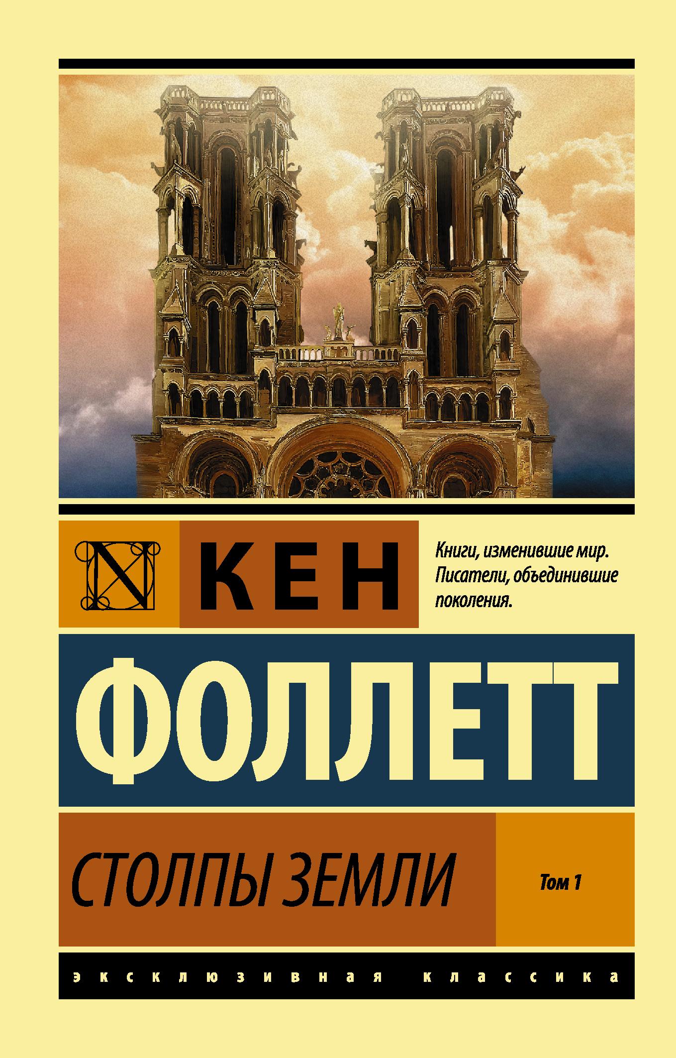 Обложка книги Столпы Земли [В 2 т.] Том 1