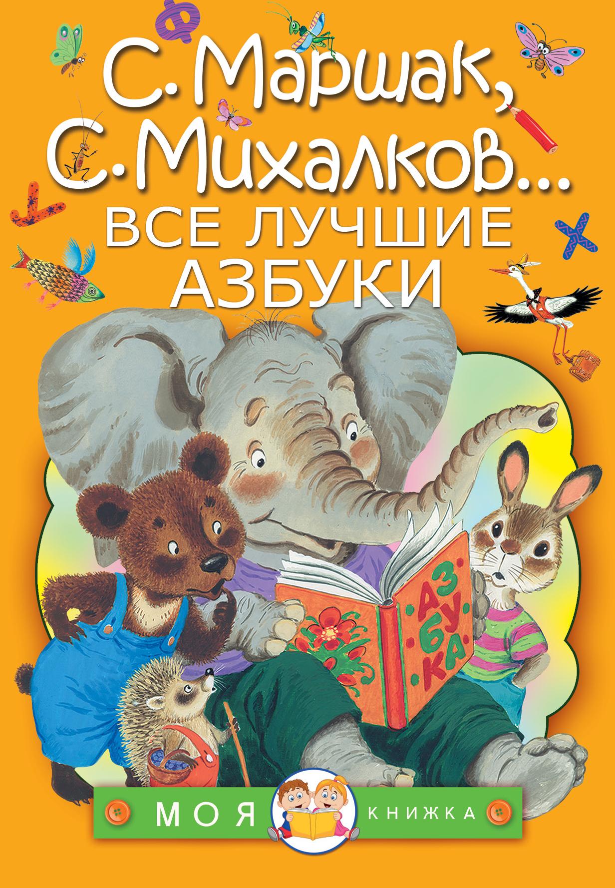 С. Маршак, С. Михалков Все лучшие азбуки весёлые буквы