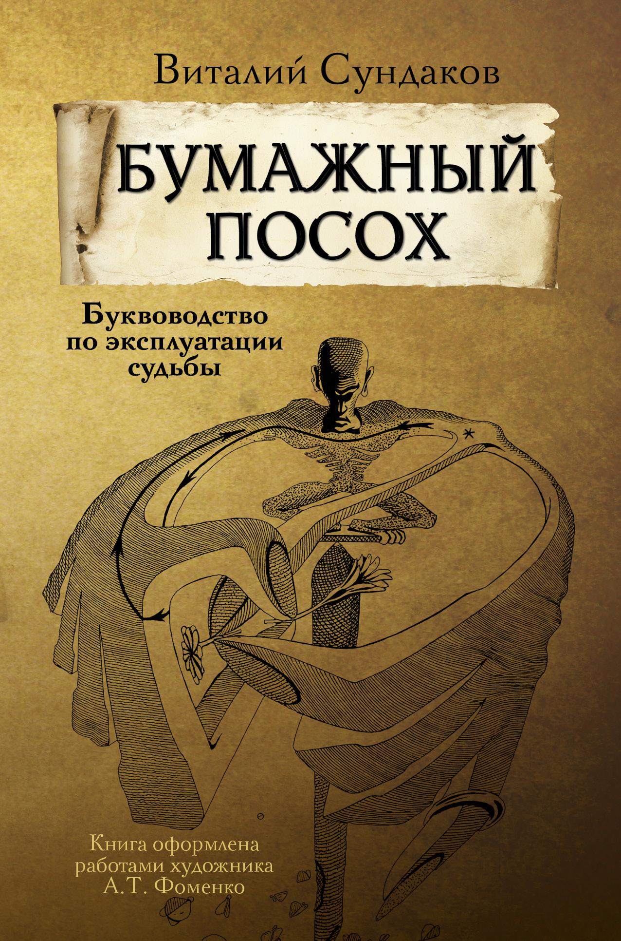 Виталий Сундаков Бумажный посох книга мастеров