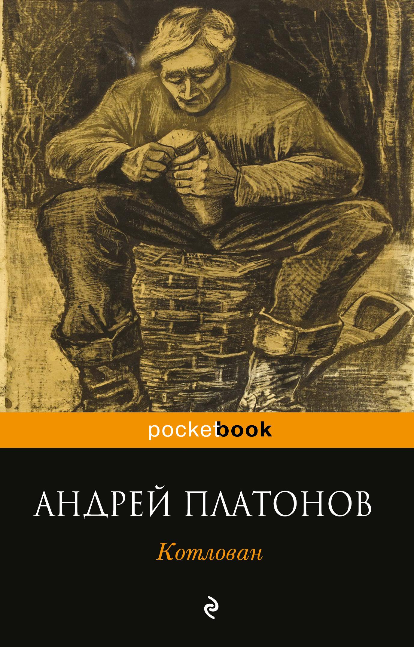 Книга котлован скачать бесплатно