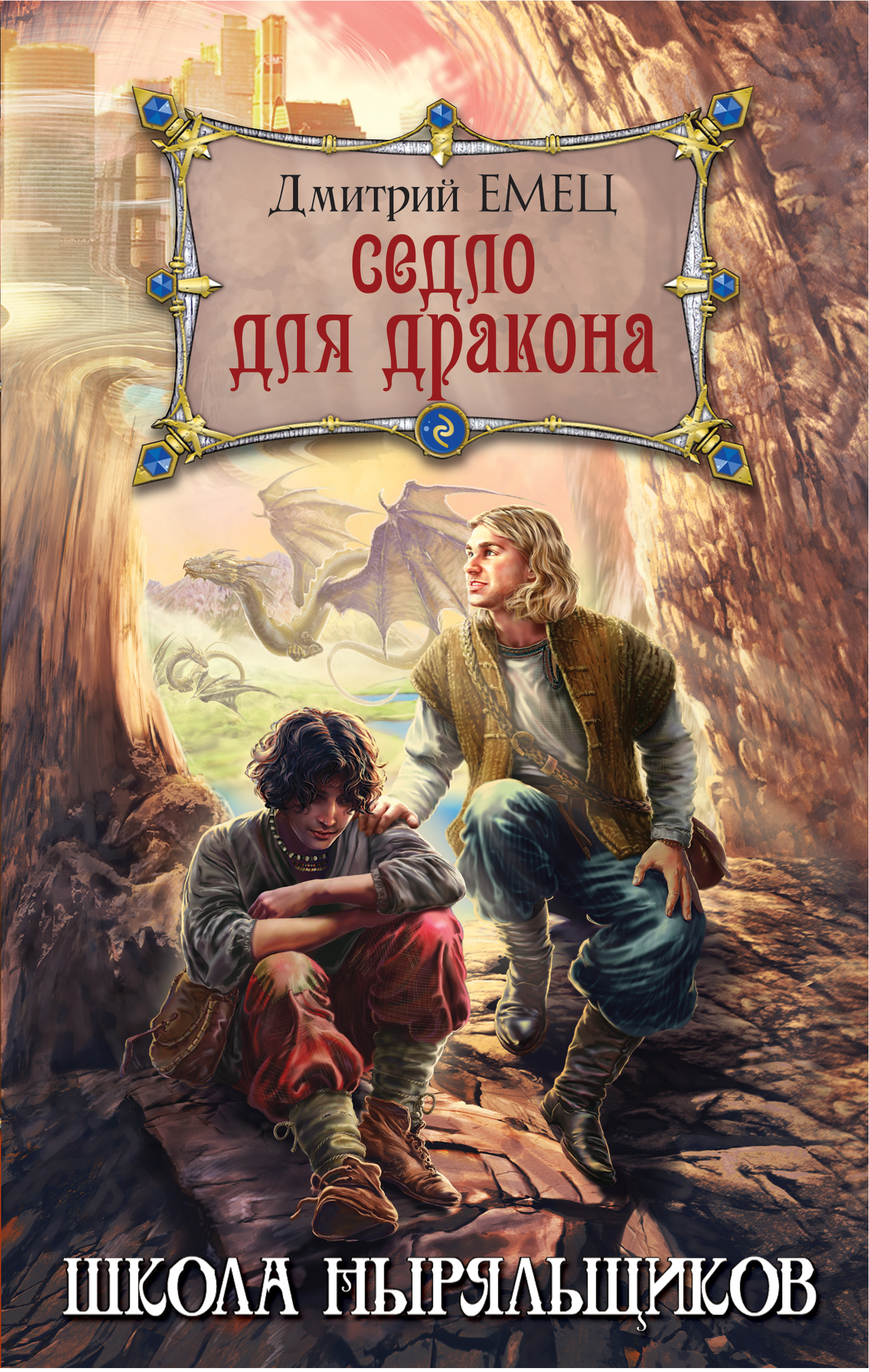 Дмитрий Емец Седло для дракона