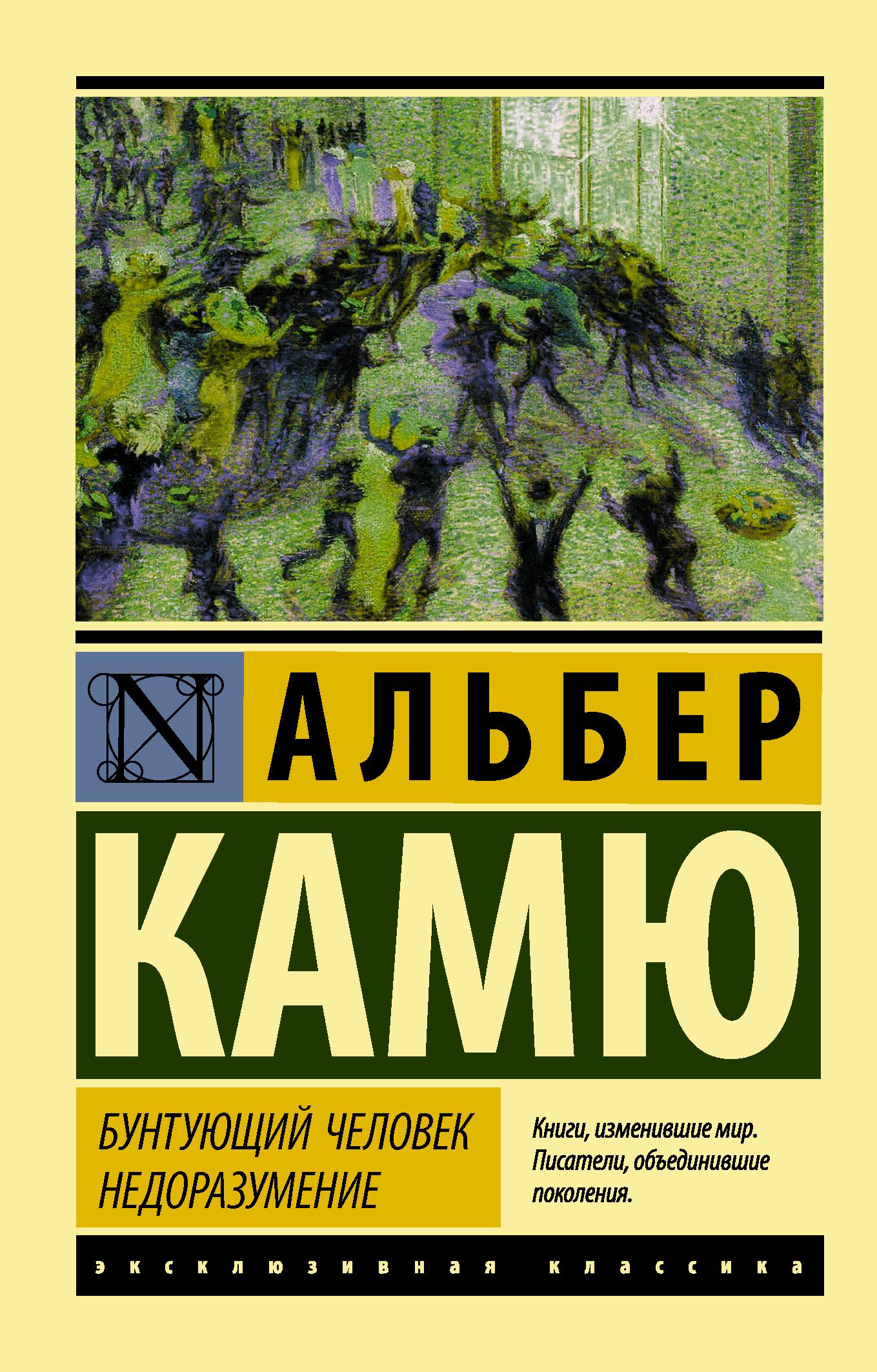 Альбер Камю Бунтующий человек. Недоразумение а камю 2 том