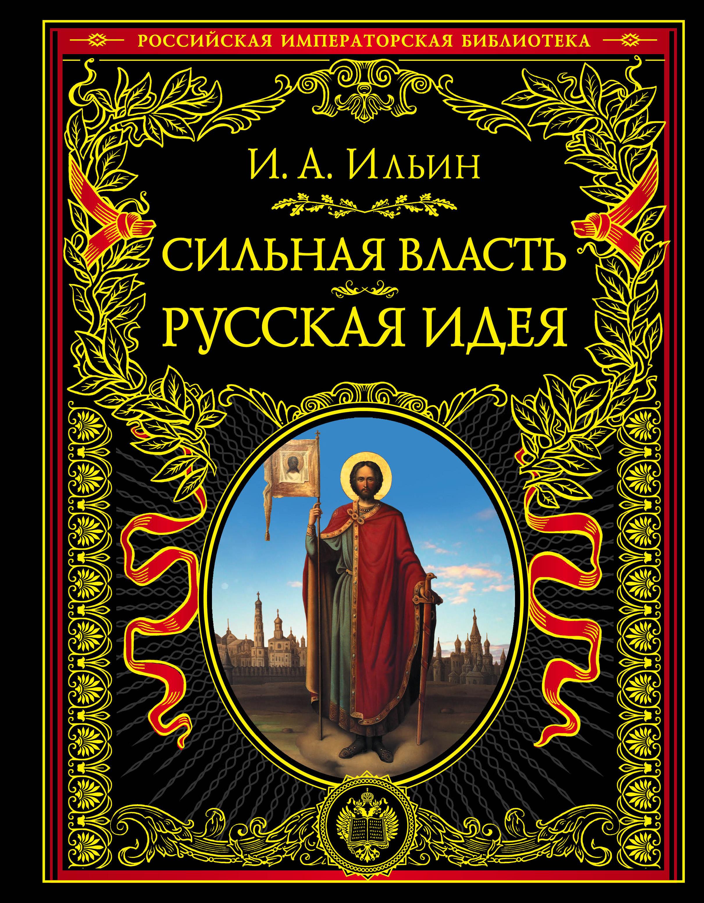 И. А. Ильин Сильная власть. Русская идея