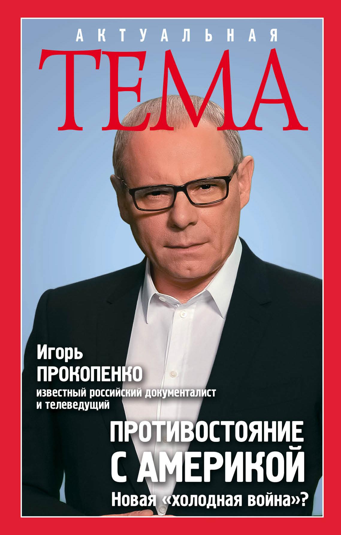 Игорь Прокопенко Противостояние с Америкой. Новая холодная война?