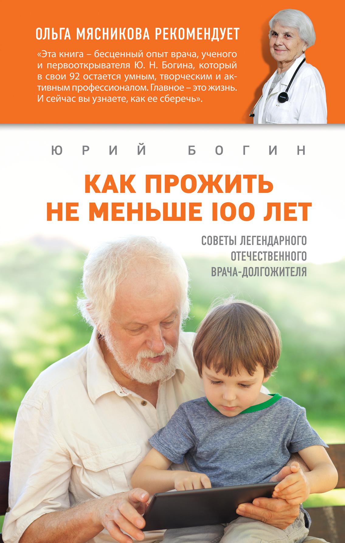 Юрий Богин Как прожить не меньше 100 лет. Советы легендарного отечественного врача б у аппараты узи иркутск