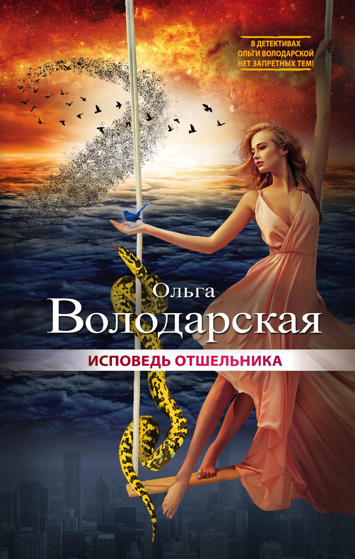 Ольга Володарская Исповедь отшельника