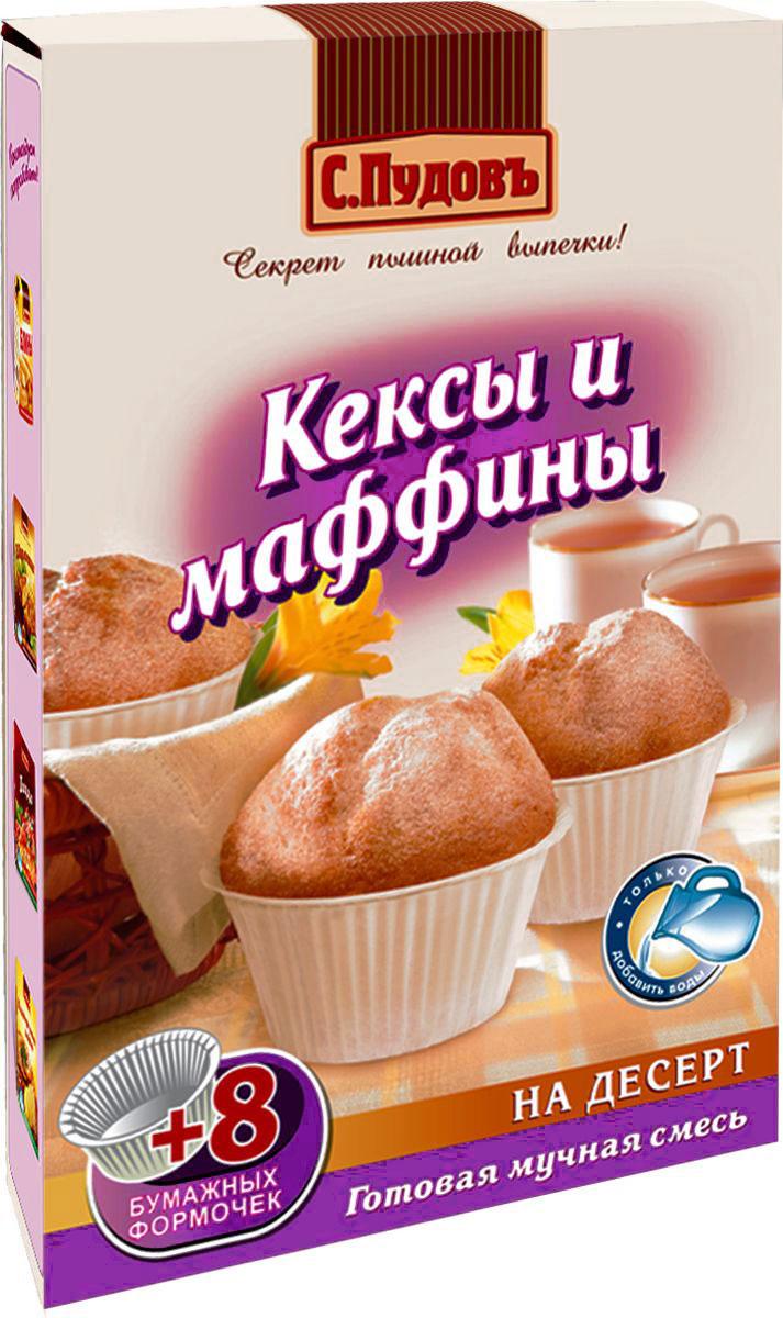 Пудовъ кексы и маффины, 250 г4607012292896Кексы и маффины (порционные кексы) - легкий и оригинальный десерт, в который можно добавлять изюм, орехи, ягоды, цукаты или кусочки шоколада. С помощью данного продукта и удобных бумажных форм вы легко и с удовольствием приготовите аппетитную домашнюю выпечку, окружив семью ароматом любви и заботы. Маффин или кекс, присыпанные сахарной пудрой, идеально сочетаются с чашкой свежезаваренного кофе или чая.Уважаемые клиенты! Обращаем ваше внимание, что полный перечень состава продукта представлен на дополнительном изображении.
