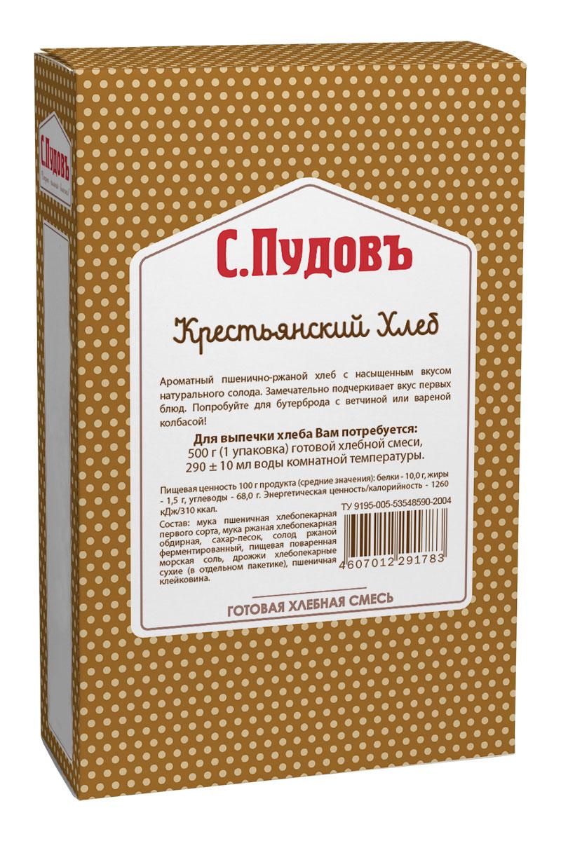 Пудовъ крестьянский хлеб, 500 г