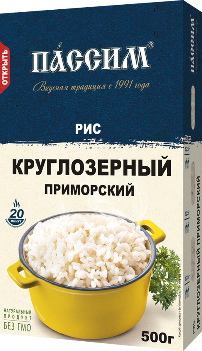 Пассим рис круглозерный приморский, 500 г rosenfellner muhle органический рис басмати 500 г