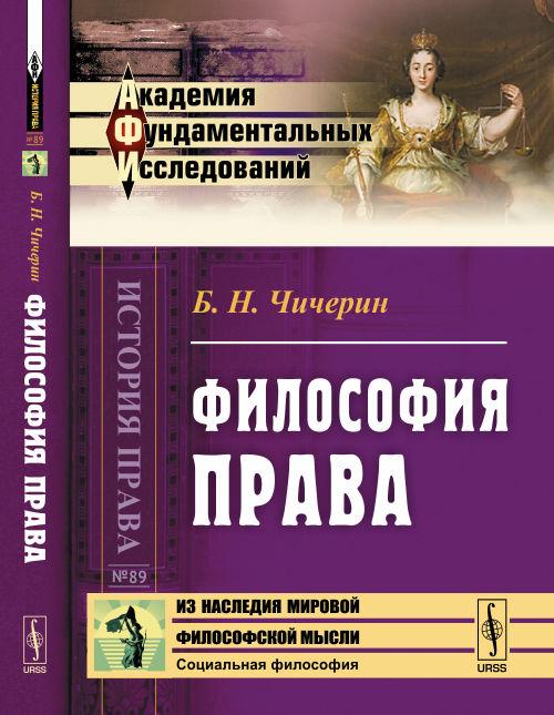 Б. Н. Чичерин Философия права б н чичерин положительная философия и единство науки