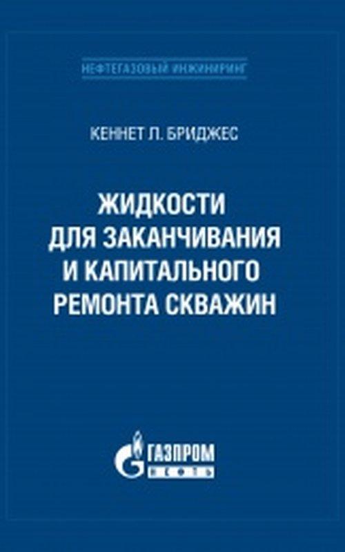 Бриджес Кеннет Л. Жидкости для заканчивания и капитального ремонта скважин