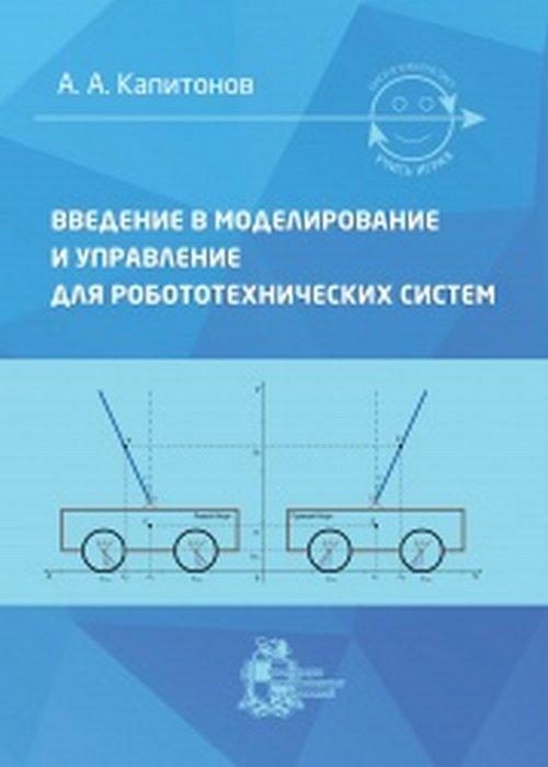 Капитонов А.А. Введение в моделирование и управление для робототехнических систем математическое моделирование процессов в машиностроении