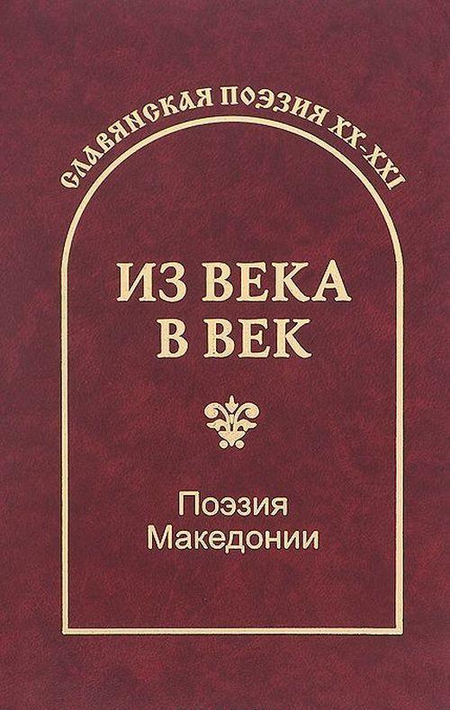 Конеский Б., Шопов А., Ивановский С. Из века в век. Поэзия Македонии из века в век белорусская поэзия