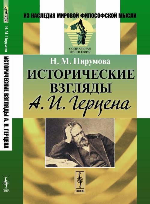 Zakazat.ru Исторические взгляды А. И. Герцена. Пирумова Н.М.