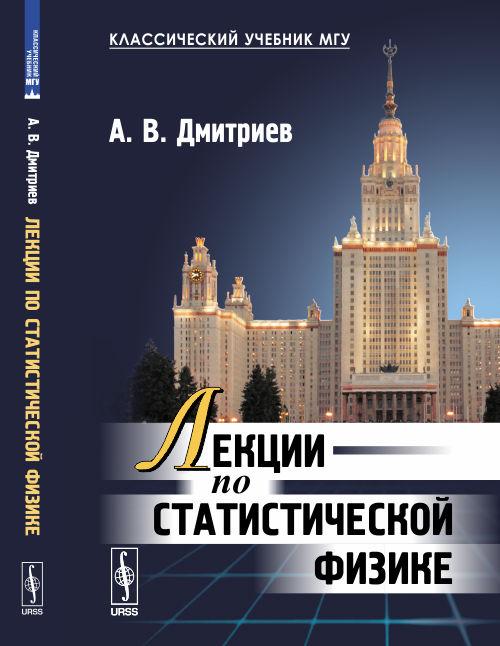 Zakazat.ru: Лекции по статистической физике. Дмитриев А.В.
