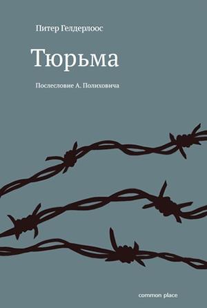 Питер Гелдерлоос Тюрьма питер пэн иллюстрации к книге