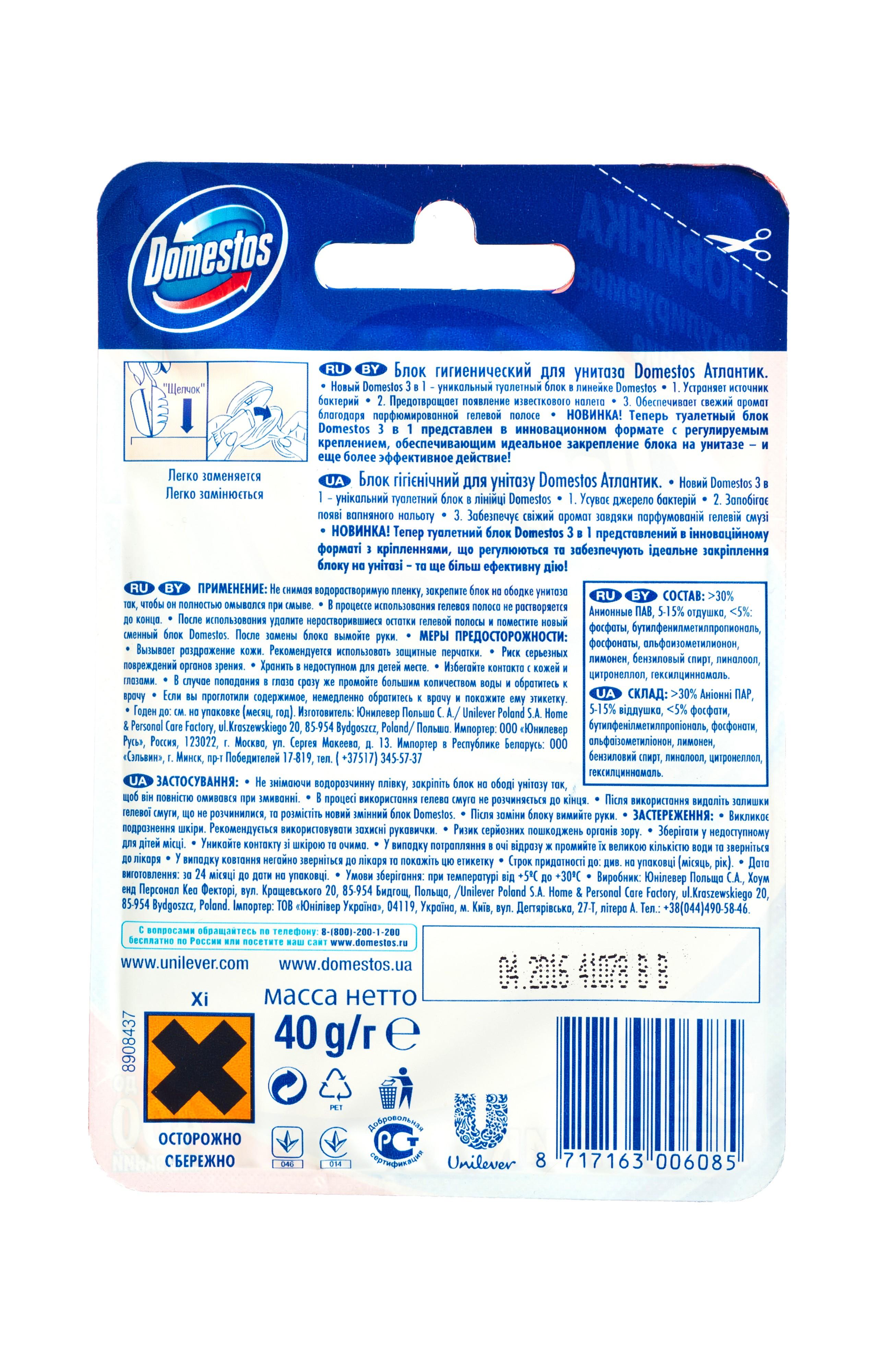 Блок гигиенический для унитаза Domestos 3 в 1 Атлантик – уникальный туалетный блок в линейке Domestos.  1. Устраняет источник бактерий  2. Предотвращает появление известкового налета  3. Обеспечивает свежий аромат благодаря парфюмированной  гелевой полосе Теперь туалетный блок Domestos 3 в 1 представлен  в инновационном формате с регулируемым креплением, обеспечивающим идеальное закрепление блока на унитазе – и  еще более эффективное действие!