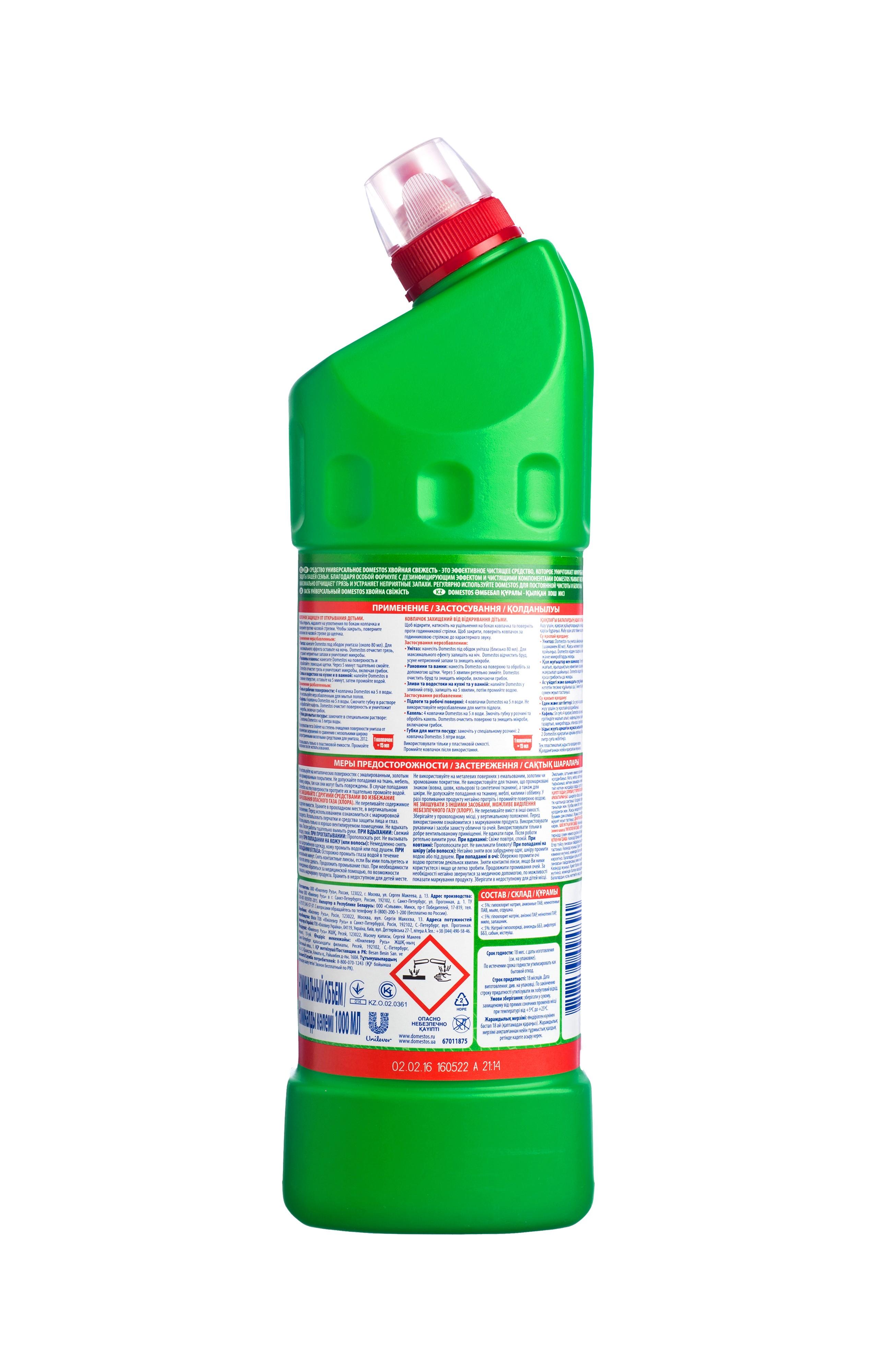 Средство универсальное Domestos Хвойная Свежесть – это эффективное чистящее средство, которое уничтожает микробы во всем доме для защиты вашей семьи.  Благодаря особой формуле с дезинфицирующим эффектом и чистящими компонентами Domestos убивает все известные микробы, максимально отчищает