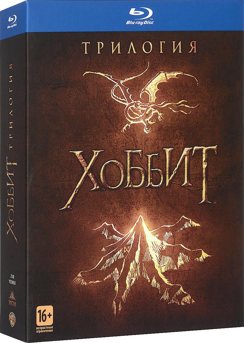Хоббит: Трилогия (3 Blu-ray) blu ray плеер sony bdp s6500