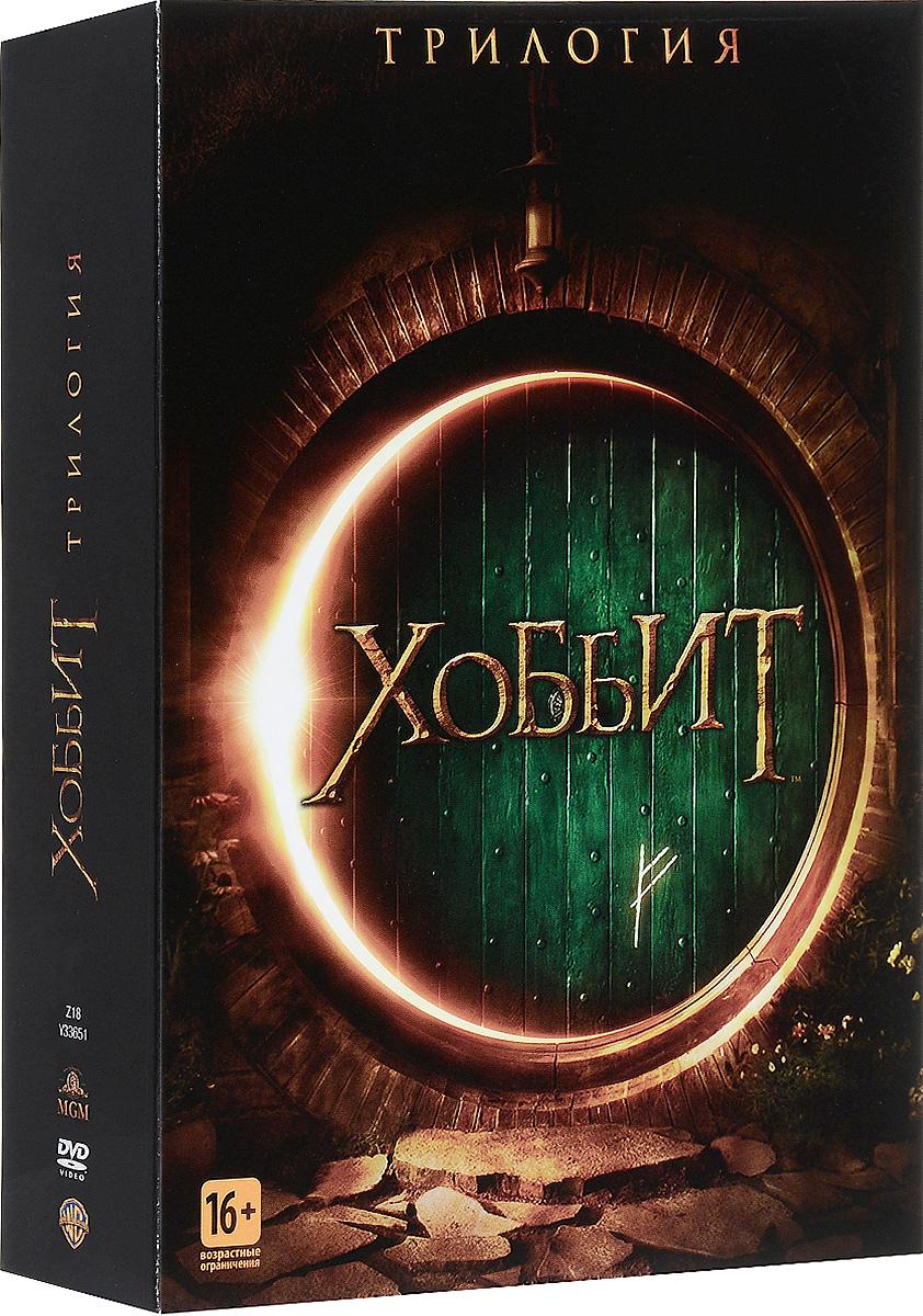 Хоббит: Трилогия (3 DVD) фантомас трилогия