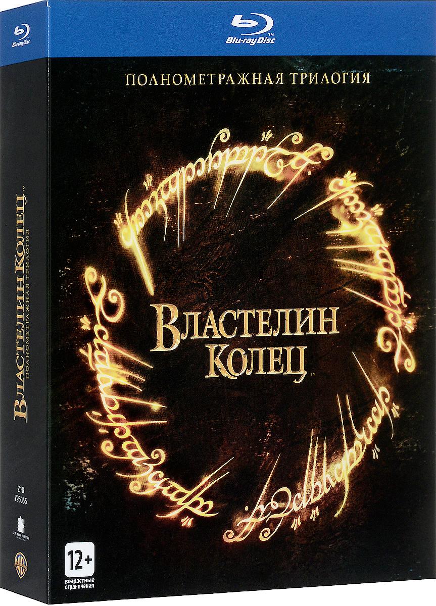 Zakazat.ru Властелин колец: Трилогия (3 Blu-ray)