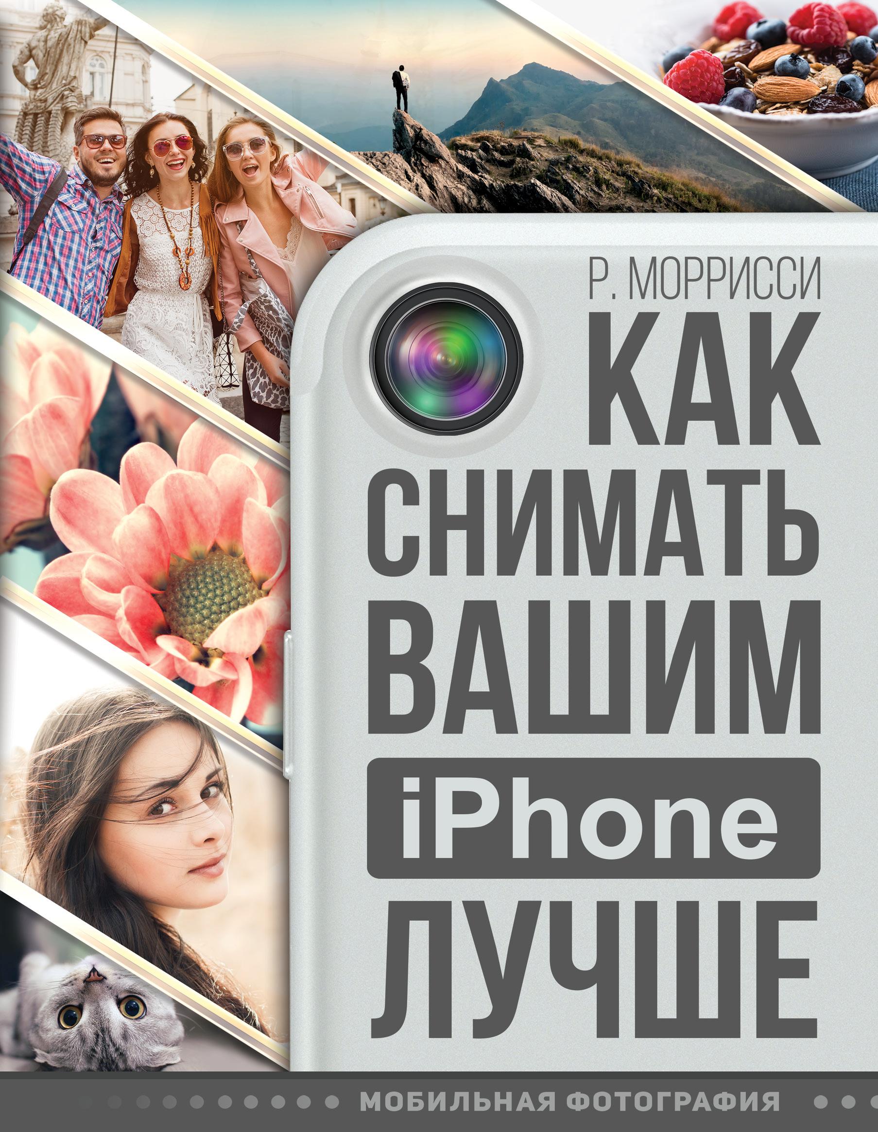 Роберт Моррисси Как снимать вашим iPhone лучше какие лучше кисточки для пейзажей гуашью