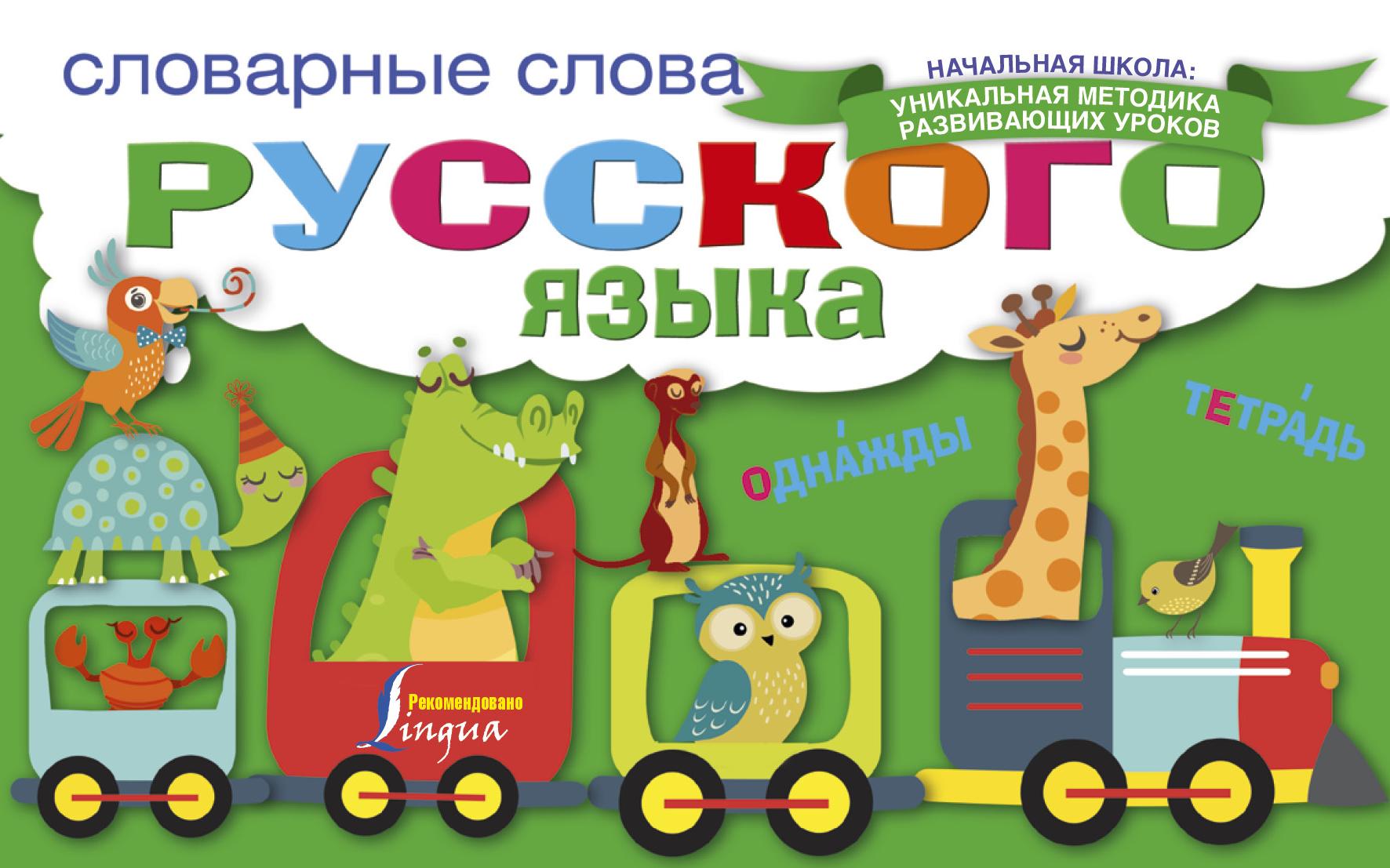 Словарные слова русского языка умный блокнот начальная школа словарные слова