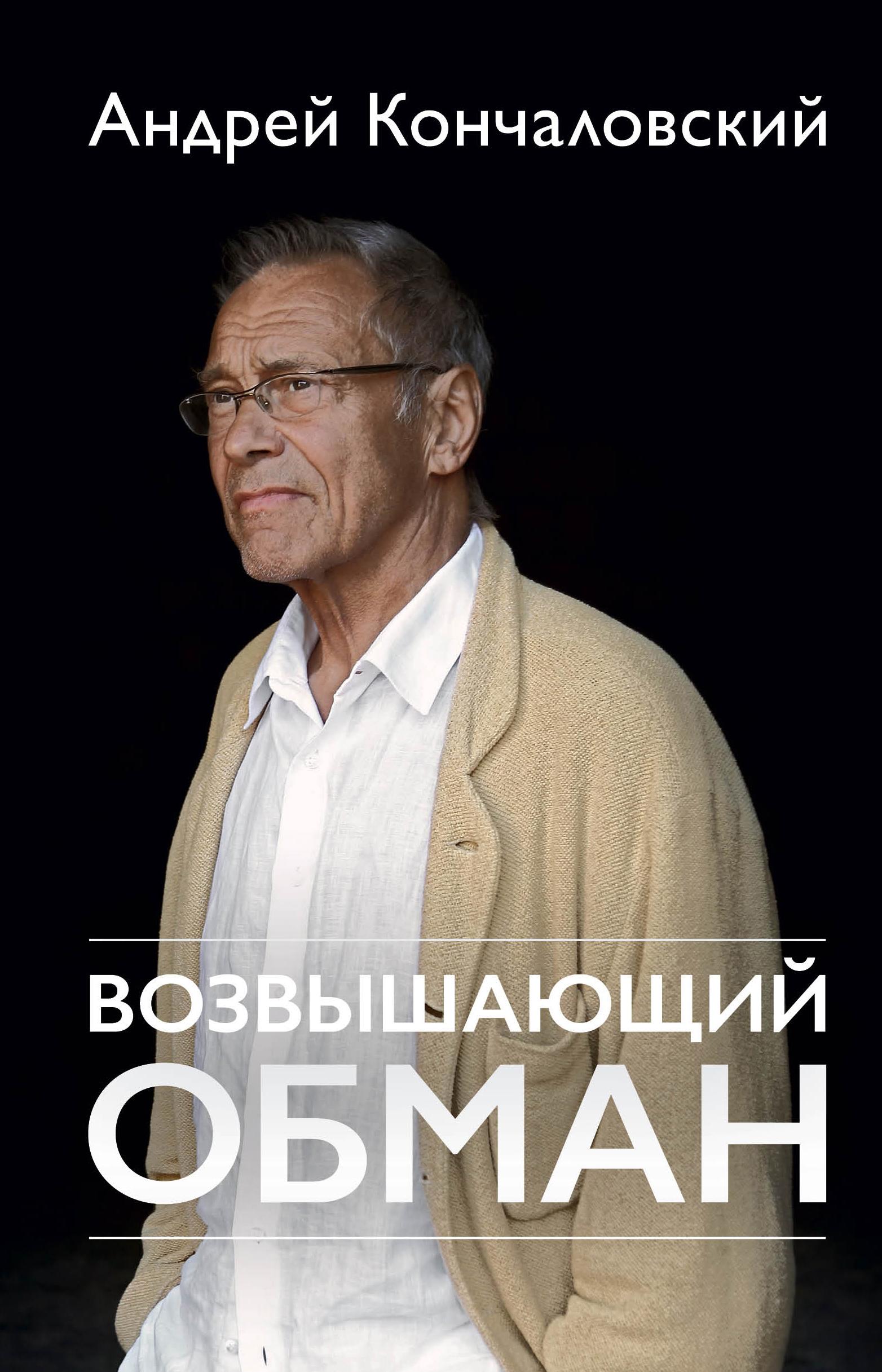 Андрей Кончаловский Возвышающий обман