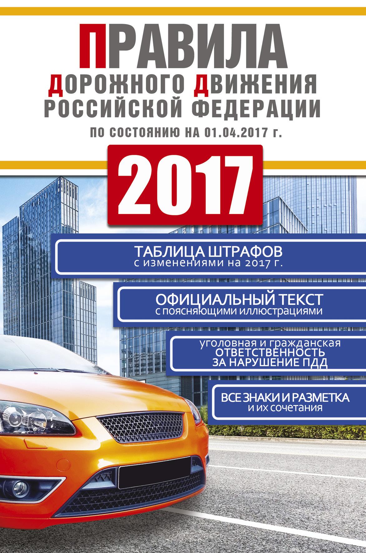 Правила дорожного движения Российской Федерации 2017 по состоянию на 01.04.17