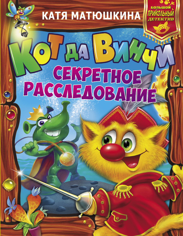9785171025854 - Матюшкина К.: Кот да Винчи. Секретное расследование - Книга