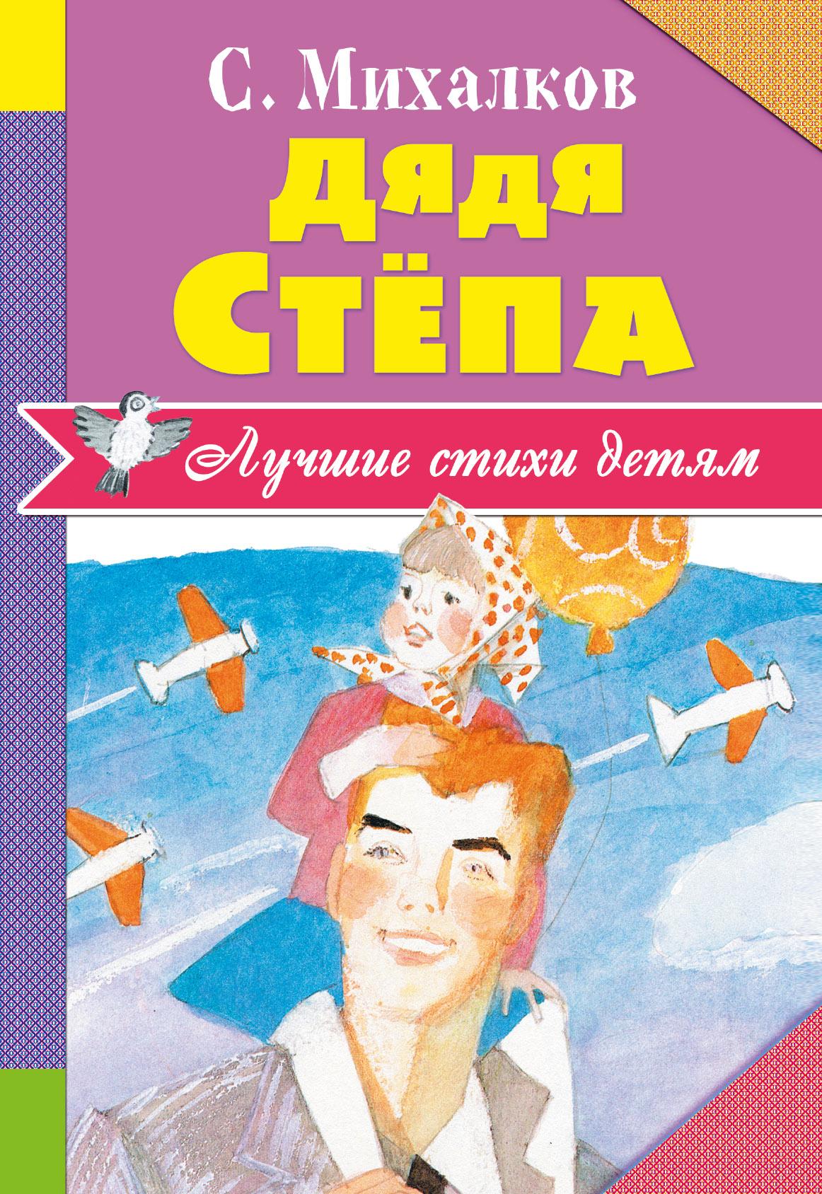Сергей Михалков Дядя Степа сергей михалков дядя стёпа