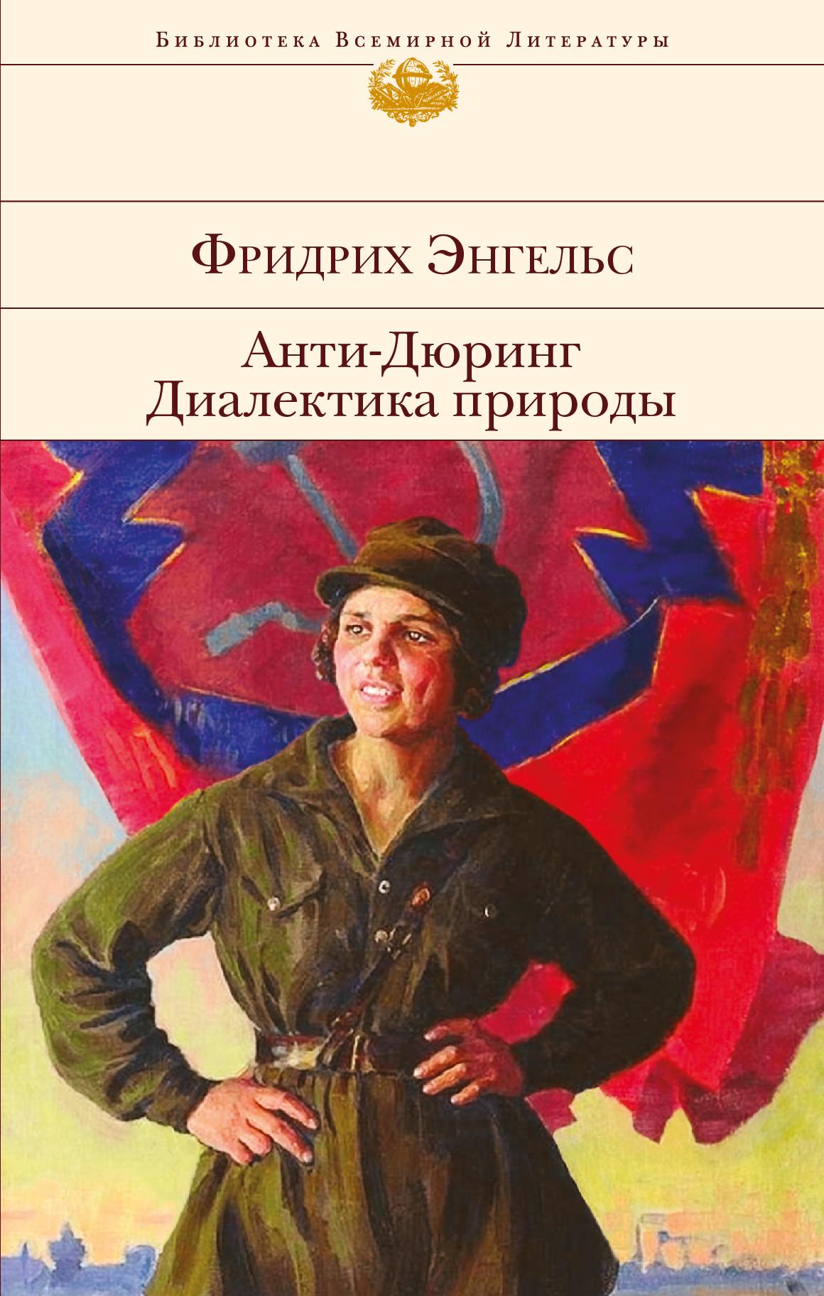 Энгельс Фридрих Анти-Дюринг. Диалектика природы ISBN: 978-5-699-94737-9 е дюринг ценность жизни
