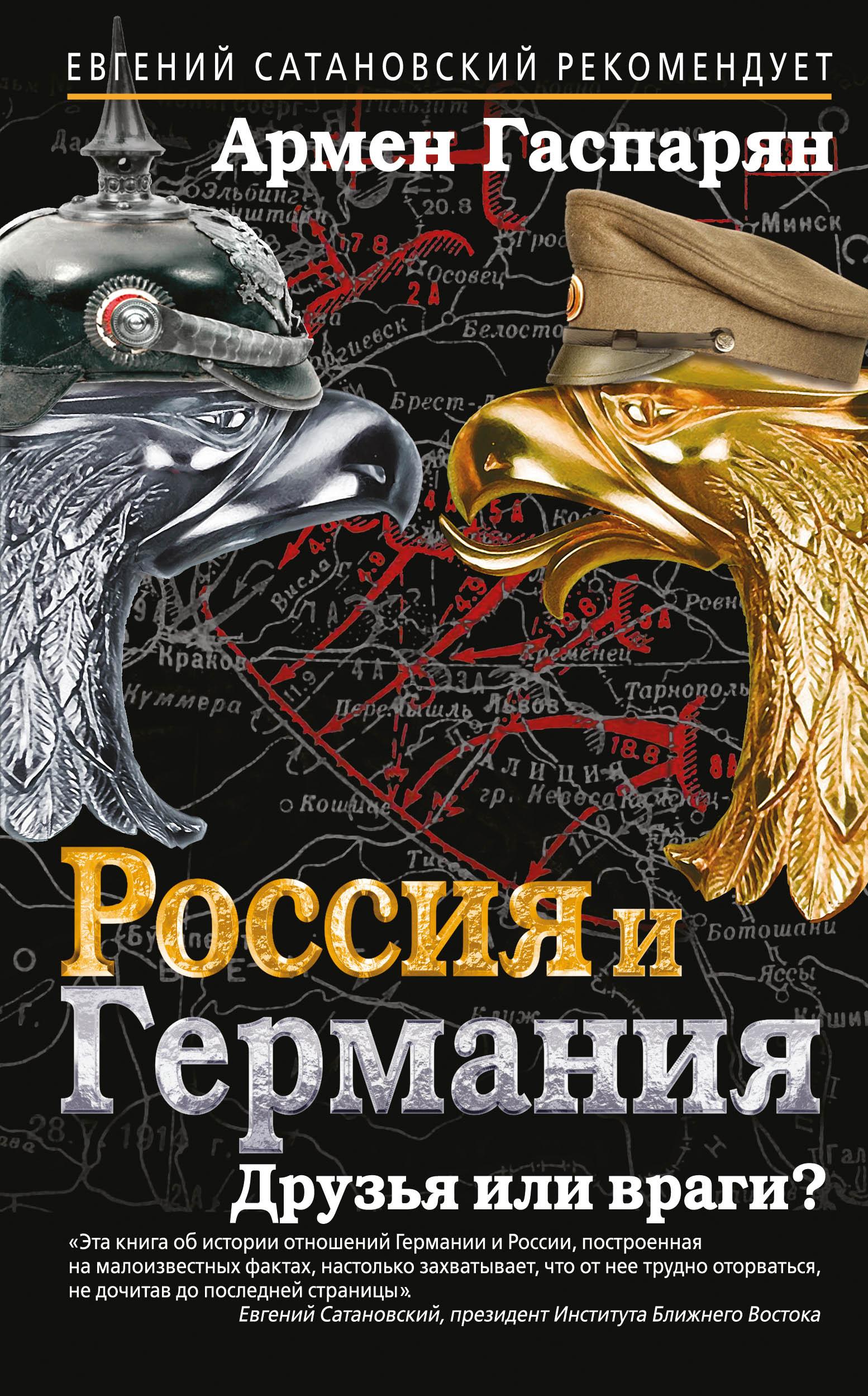 Гаспарян Армен Россия и Германия. Друзья или враги?