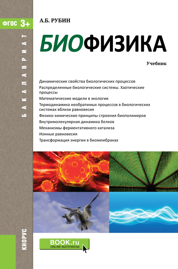 Биофизика (для бакалавров). Учебник