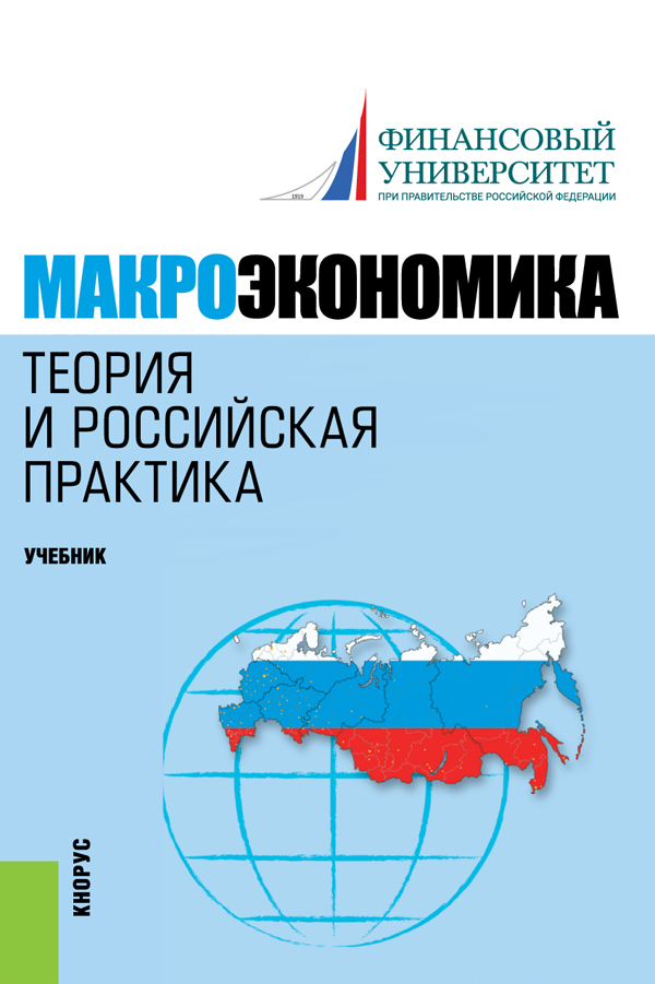 Макроэкономика. Теория и российская практика. Учебник