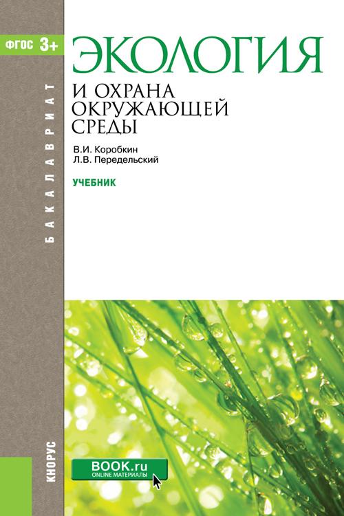 Экология и охрана окружающей среды. Учебное пособие