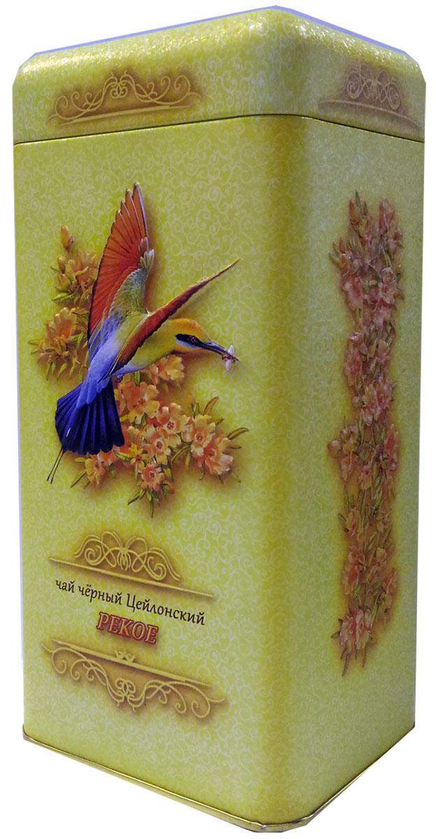 Птицы Цейлона PEKOE чай черный листовой, 150 г4606471233037100% цейлонский листовой байховый черный чай. Стандарт РЕКОЕ. Крупнолистовой чай, который при заваривании дает золотистый настой, со сладостью во вкусе и насыщенным ароматом.Знак в виде Льва с 17 пятнышками на шкуре - это гарантия Бюро Цейлонского Чая на соответствие чая высокому стандарту качества, установленному Правительством и упакованному только в пределах Шри-Ланки. Внутри банки 10 наклеек с названиями сыпучих продуктов для повторного использования банки в хозяйстве.