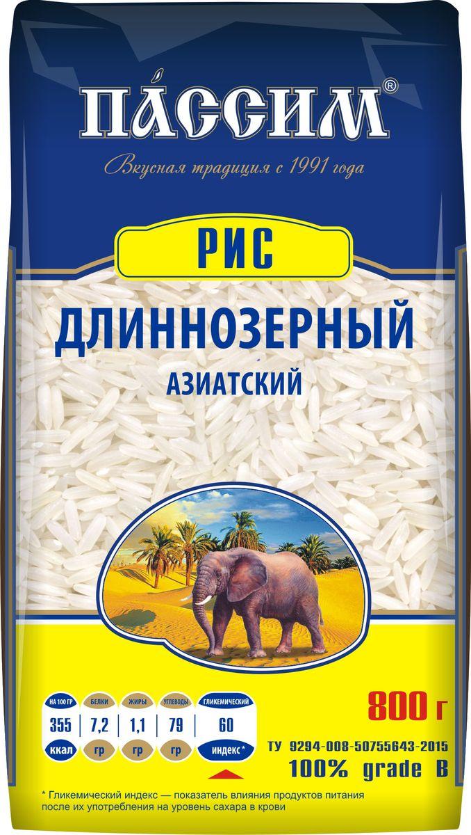 Пассим рис длиннозерный азиатский, 800 г чудо зернышко рис длиннозерный 1 сорт 800 г