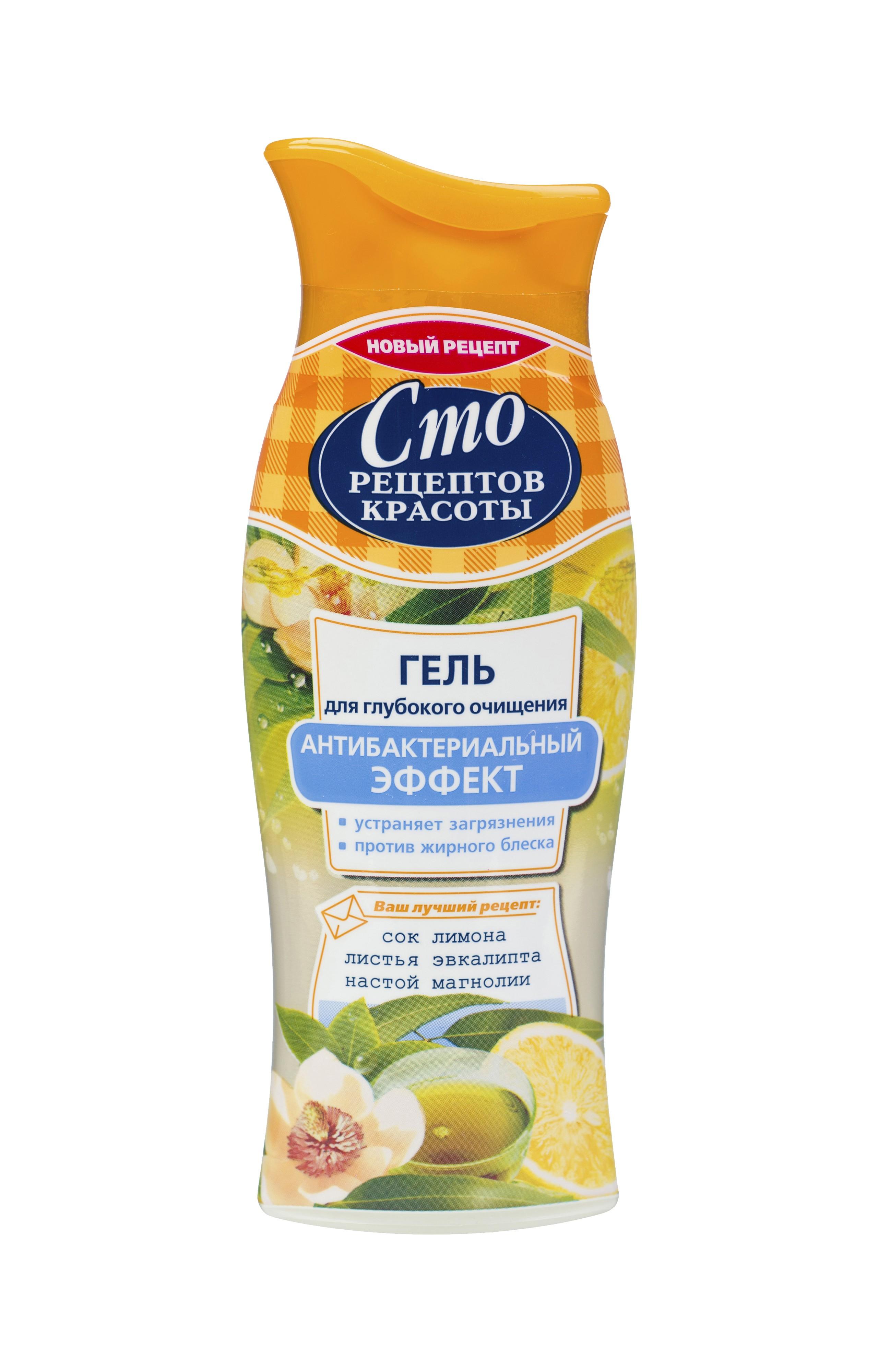 Сто рецептов красоты Гель для глубокого очищения Антибактериальный эффект 100 мл110257231Гель для глубокого очищения на основе лимонного сока, настоя эвкалипта и сока огурца обладает усиленным антибактериальным эффектом. Активные компоненты геля эффективно очищают кожу от загрязнений, оказывают антисептическое действие, тонизируют и освежают. Результат: чистая, красивая кожа, сияющая здоровьем!