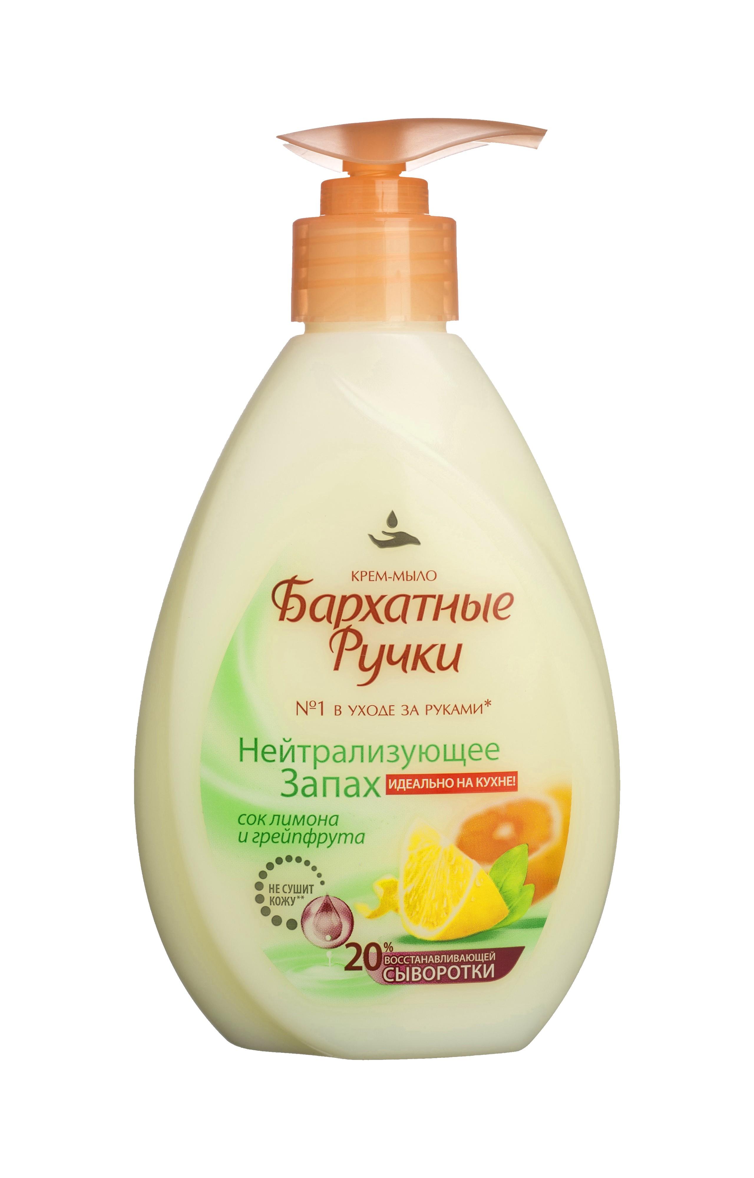 Бархатные Ручки Крем-мыло Нейтрализующее запах 240 мл1107111942Эффективно очищает и нейтрализует неприятные запахи. Идеально на кухне. Эксперты в уходе за руками создали особую формулу крем – мыла. Крем-мыло на 20 % состоит из восстанавливающей сыворотки и превращает мытье рук в уход за руками! Не содержит красителей. Соответствует естественному уровню pH кожи.