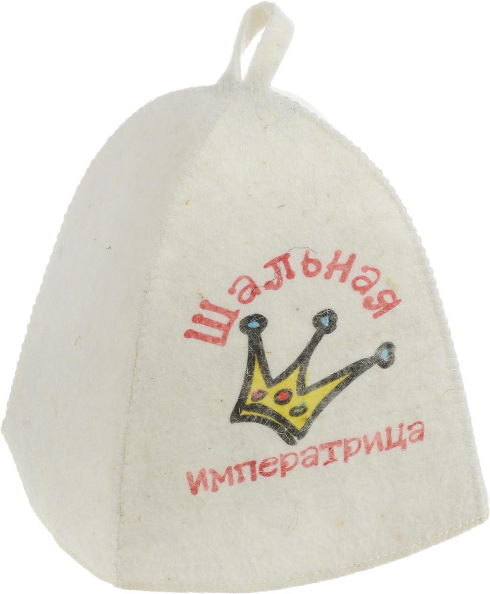 Шапка для бани и сауны Главбаня Шальная императрицаБ40272Шапка для бани и сауны Главбаня Шальная императрица, изготовленная из войлока, станет незаменимым аксессуаром для любителей попариться в русской бане и для тех, кто предпочитает сухой жар финской бани. Шапка оформлена оригинальным принтом и дополнена надписью Шальная императрица. Шапка защитит от головокружения в бане и перегрева головы, а также предотвратит ломкость волос. С помощью специальной петельки шапку удобно вешать на крючок в предбаннике.Такая шапка станет отличным подарком для любителей отдыха в бане или сауне. Высота шапки: 24 см. Диаметр шапки по нижнему краю: 70 см.