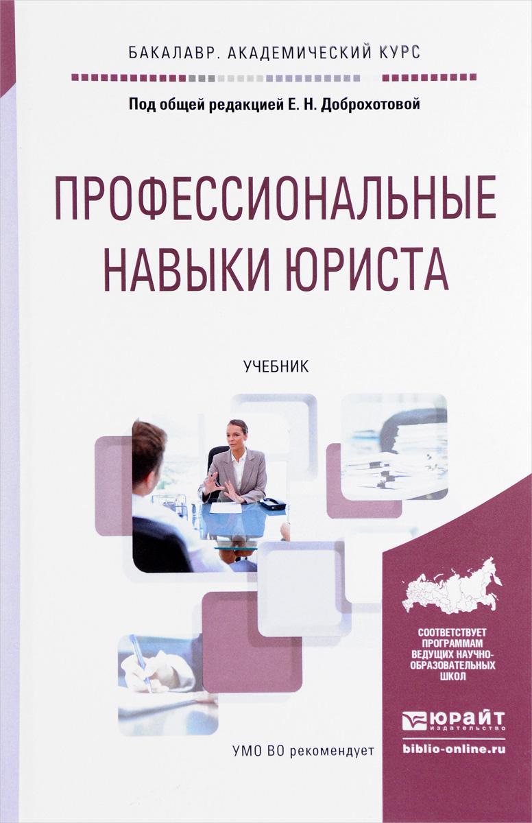Профессиональные навыки юриста. Учебник